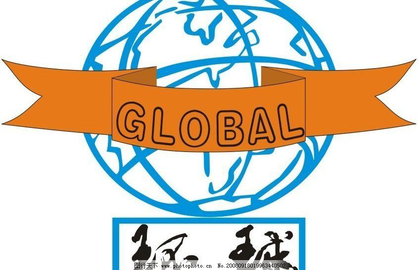 环球 环球标志 地球 标识标志图标 矢量图库