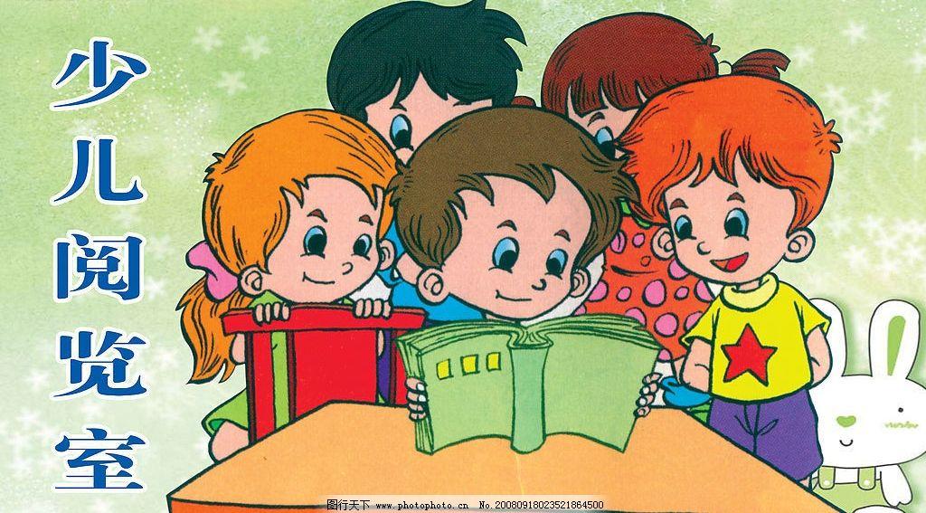一起看书 学生 阅览 学习 儿童 素材 72像素 人物图库 儿童幼儿 设计