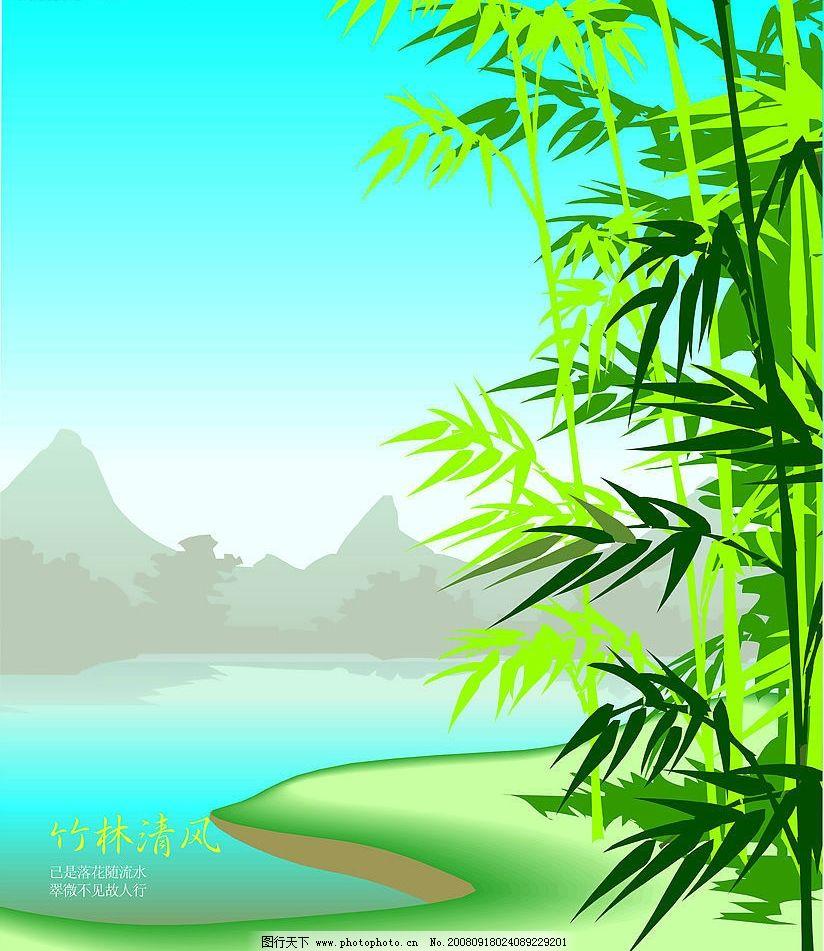 风景 竹林风光 自然风景 矢量图库