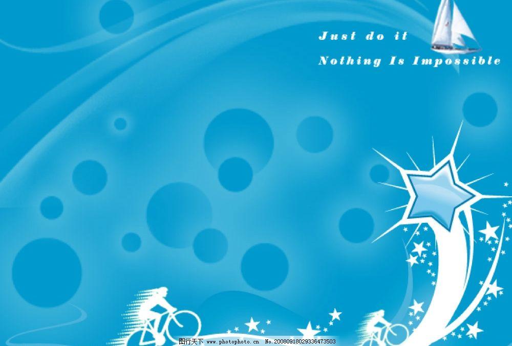 运动海洋 星星 水泡 广告设计模板 画册设计 海报 源文件库
