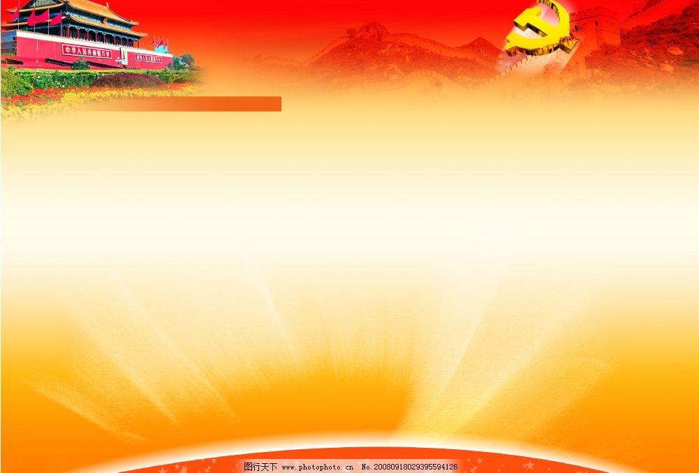 底板 广告设计模板 画册设计 写真 源文件库 80dpi psd