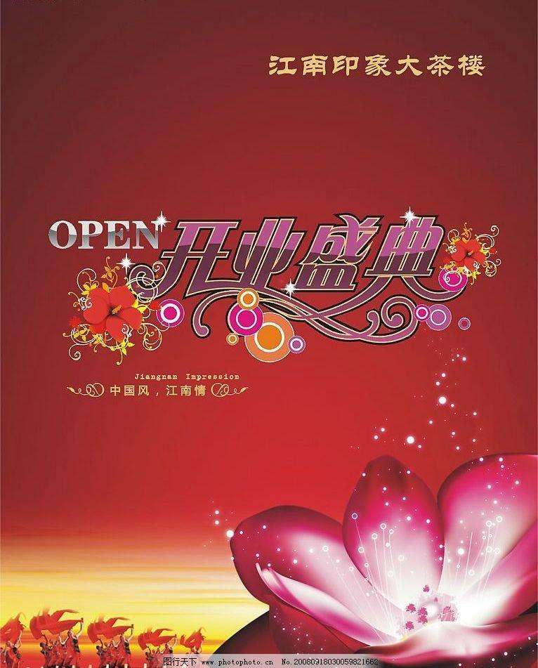 开业庆典招牌 开业庆典 茶楼 江南 广告设计 海报设计 矢量图库 cdr