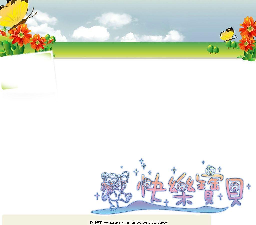 儿童相册手绘边框
