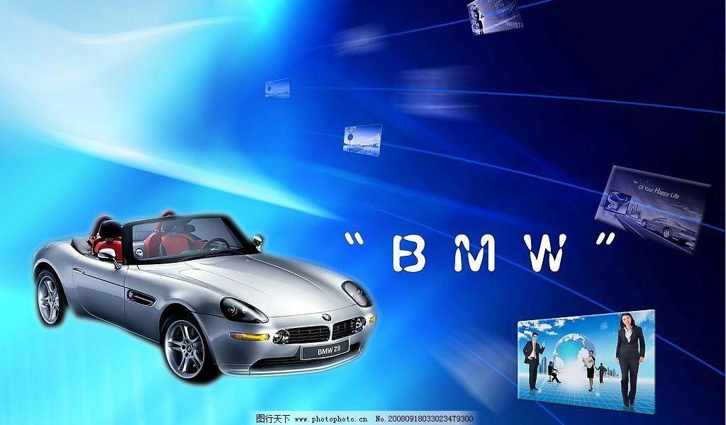 宝马汽车的海报宣传 宝马 商务浮雕小照片 动感模糊照片 射线 深蓝色