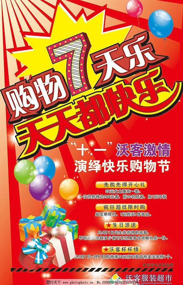 十一国庆服装店海报 十一 海报 国庆 购物 快乐 礼物 气球 7天乐 节日