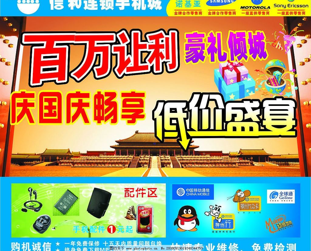 国庆手机宣传广告图片