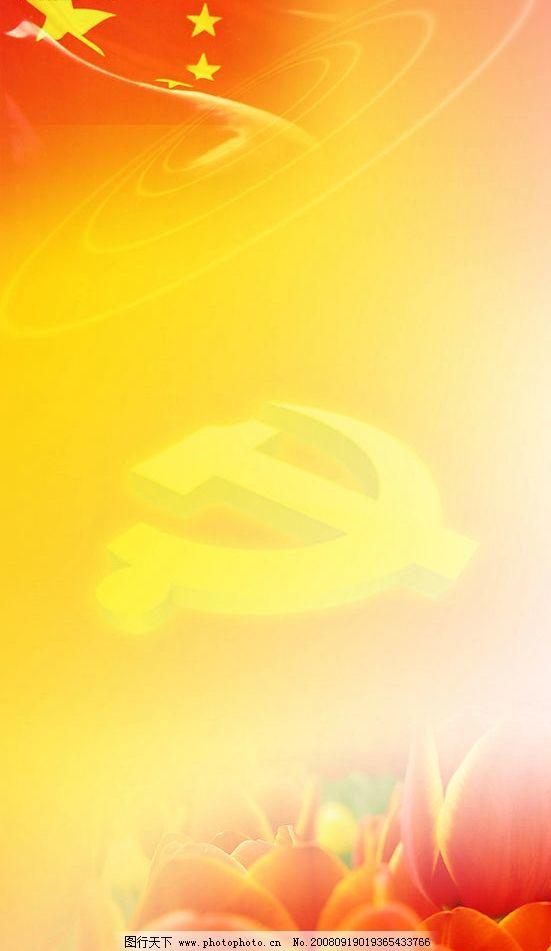 国庆 五角星 红旗 花纹 时尚背景 节日素材 国庆节 矢量图库