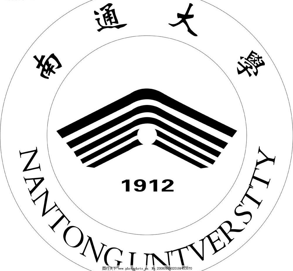 南通大学校徽图片
