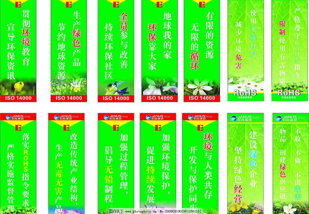 环保标语 标语 绿色 宣传 企业环保类标语 失量图cd9格式 广告设计