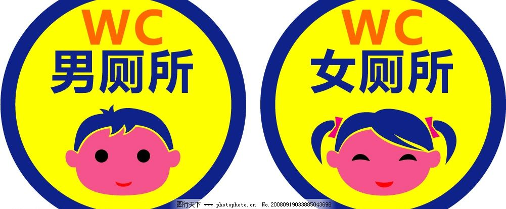 小学生卫生间标牌图片