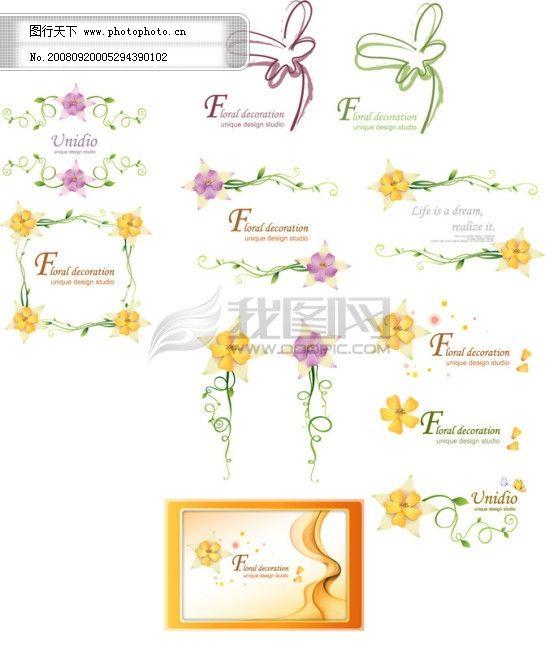花边镜框 艺术花纹 玫瑰花纹 淡色花纹 镜框花纹 矢量图 花纹花边
