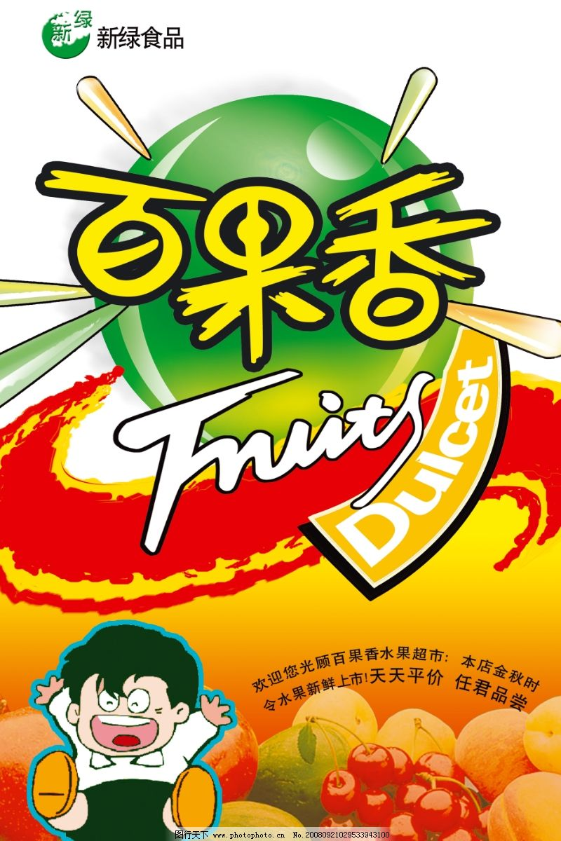 水果促销pop手绘广告