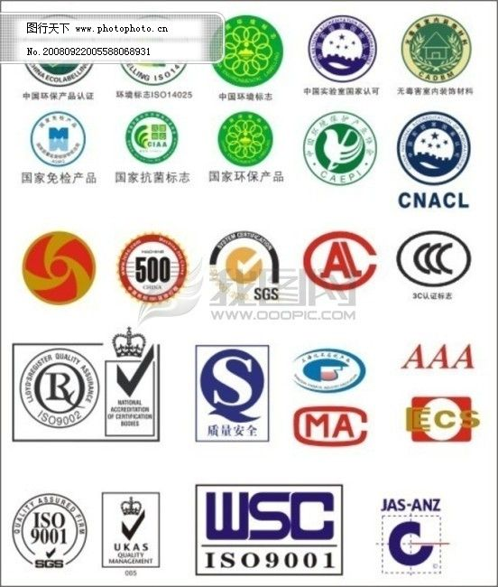 环境认证 达标认证 免检产品标志 著名品牌 节水认证 有机产品认证
