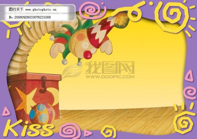 边框 花框 底纹 卡通边框 小孩 相框 背景 psd源文件 其他psd素材