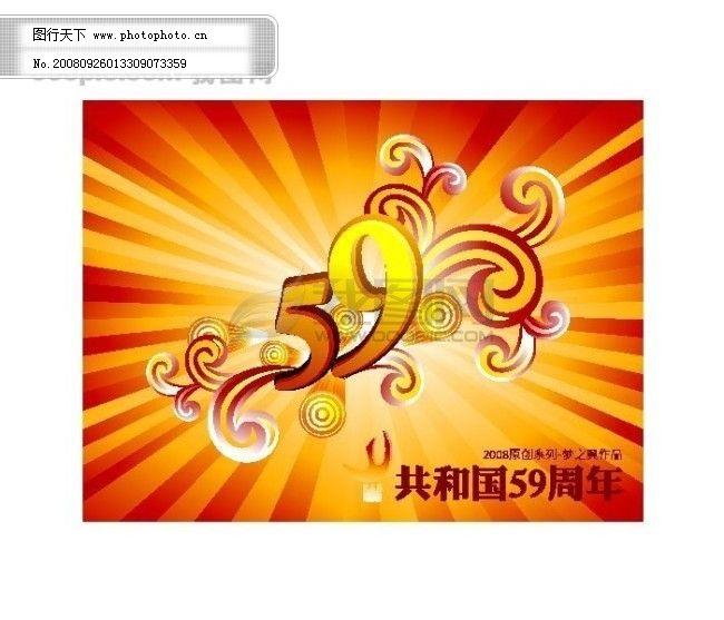 庆国庆免费下载 国庆 国庆 节日素材 国庆节