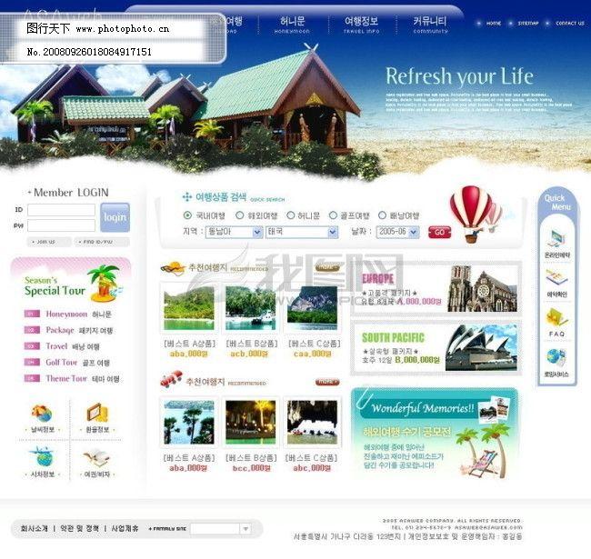 韩国 韩国网站模板 flash网站模板 个人网站模板
